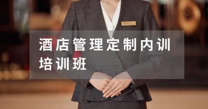 北京酒店管理定制内训培训班