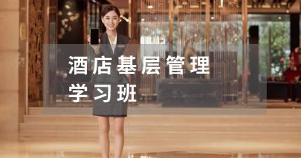 北京酒店基层管理学习班