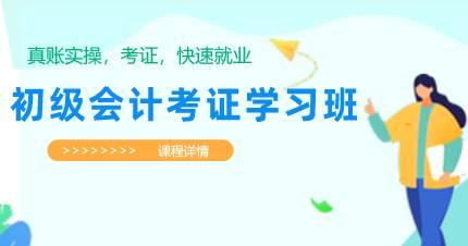 北京初级会计考证学习班