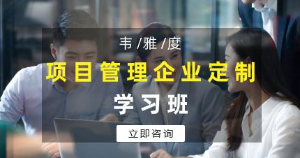 珠海项目管理企业定制学习班