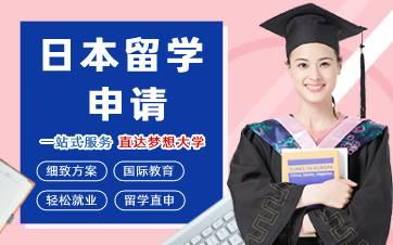 合肥日本留学申请