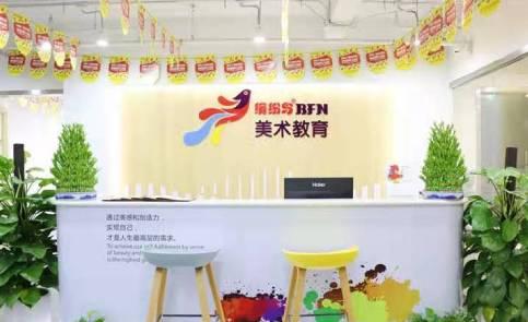 北京缤纷鸟美术培训学校