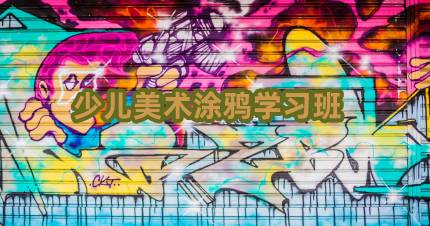 北京少儿美术涂鸦学习班