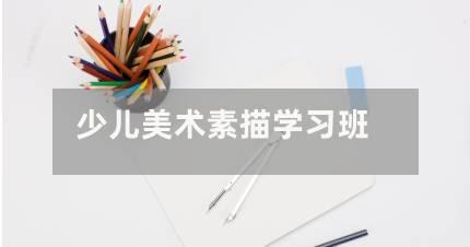 北京少儿美术素描学习班