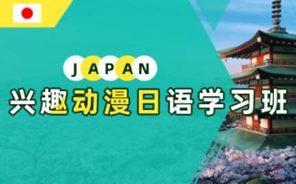合肥兴趣动漫日语学习班