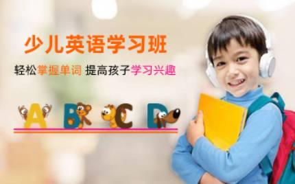 合肥少儿英语学习班