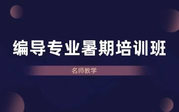 合肥编导专业暑期培训班