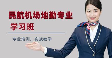 北京民航机场地勤专业学习班