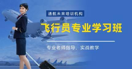 北京飞行员专业学习班
