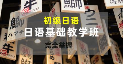 东莞常平日语基础教学班