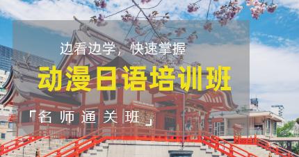 东莞南城区动漫日语培训班