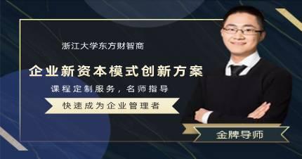 杭州企业新资本模式创新方案培训班