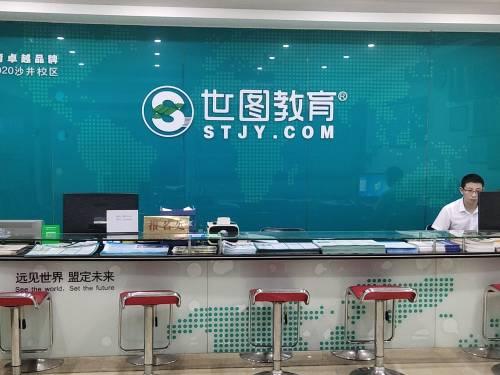 深圳世图培训学校