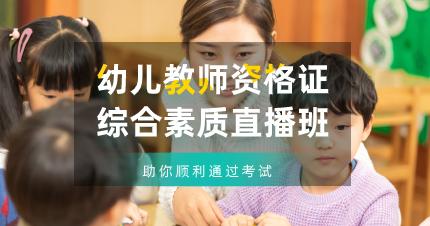 珠海幼儿教师资格证综合素质直播班