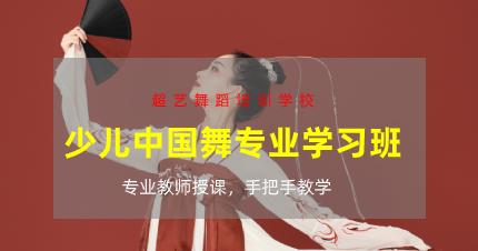 东莞莞城少儿中国舞专业学习班