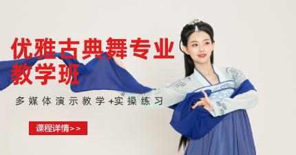 东莞优雅古典舞专业教学班