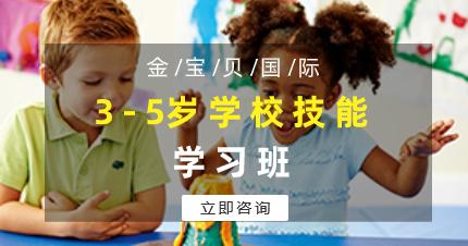 珠海2.5-5岁学校技能学习班