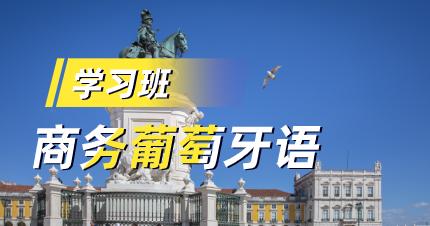 南京秦淮区商务葡萄牙语学习班