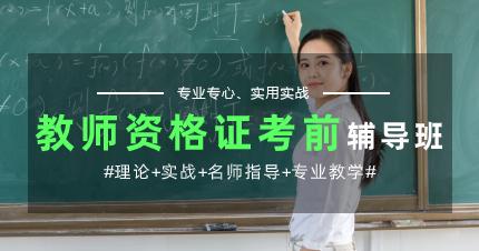 珠海教师资格证考前辅导班