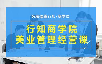 郑州行知商学院-美业管理经营课