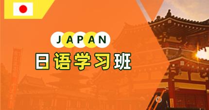 珠海日语学习班