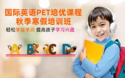 合肥国际英语PET培优课程秋季寒假培训班
