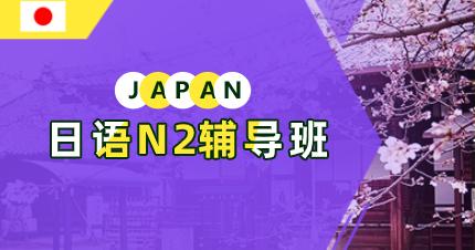 珠海日语N2辅导班