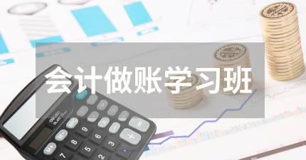 深圳会计做账学习班