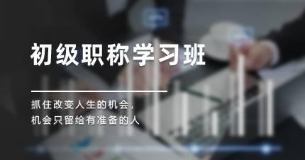 深圳初级职称学习班