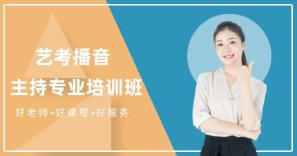 广州艺考播音主持专业培训班