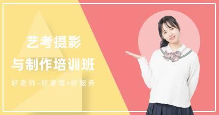 广州艺考摄影与制作培训班