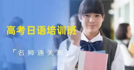 深圳高考日语培训班