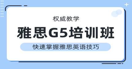 杭州雅思G5培训班