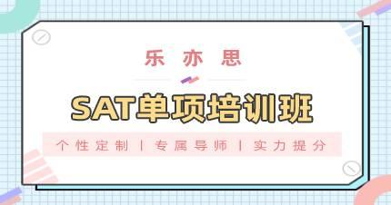杭州SAT单项培训班