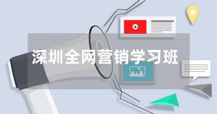 深圳全网营销学习班