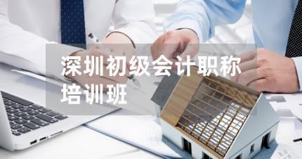 深圳初级会计职称培训班