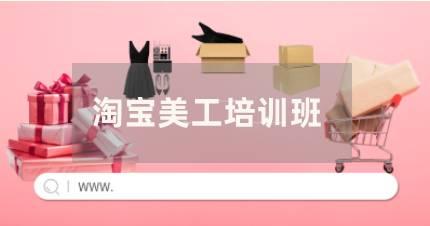 深圳淘宝美工培训班