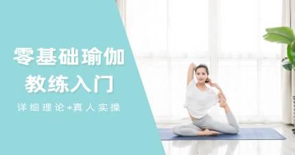 广州零基础瑜伽教练入门培训班