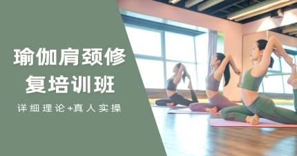 广州瑜伽肩颈修复培训班