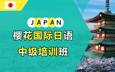 郑州樱花国际日语中级培训班