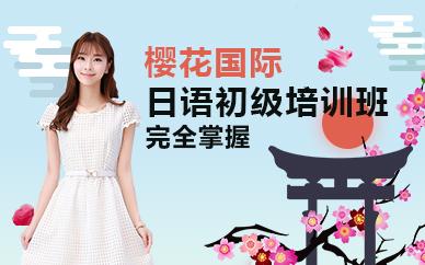 郑州樱花国际日语初级培训班