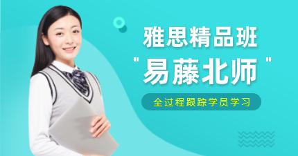 珠海易藤北师雅思精品班