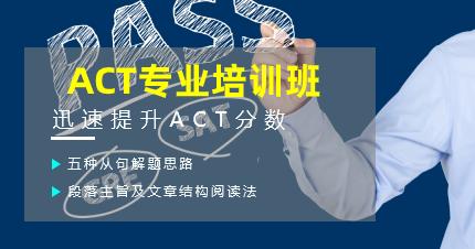 东莞莞城ACT专业培训班