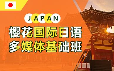 郑州樱花国际日语多媒体基础班