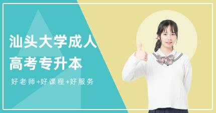 汕头大学成人高考专升本广州班招生简章