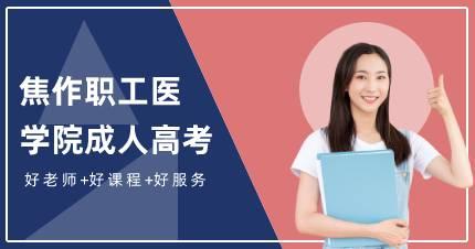 焦作职工医学院成人高考高起专广州班招生简章