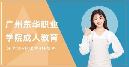 广州东华职业学院成人教育高起专广州班招生简章