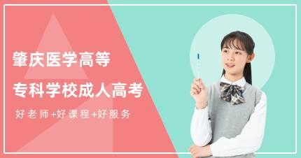 肇庆医学高等专科学校成人高考高起专广州班招生简章