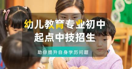 珠海幼儿教育专业初中起点3年制中技招生