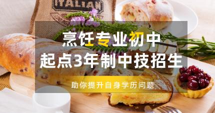 珠海烹饪专业初中起点3年制中技招生